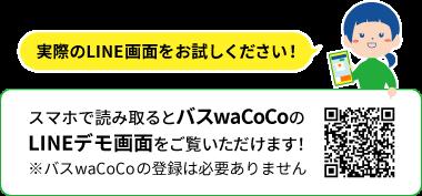 実際のLINE画面をお試しください!スマホで読み取るとバスwaCoCoのLINEデモ画面をご覧いただけます!※バスwaCoCoの登録は必要ありません