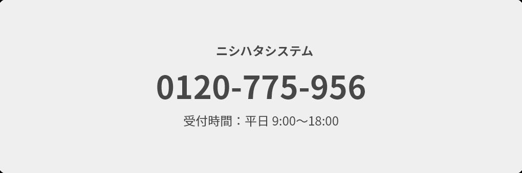 フリーダイヤル0120-775-956受付時間:平日9:00~18:00